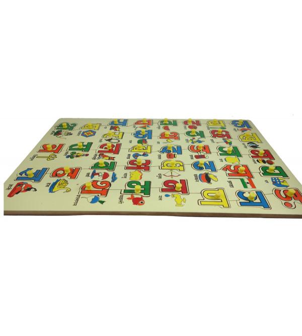 Education Toy  Wooden Hindi Consonant Puzzle